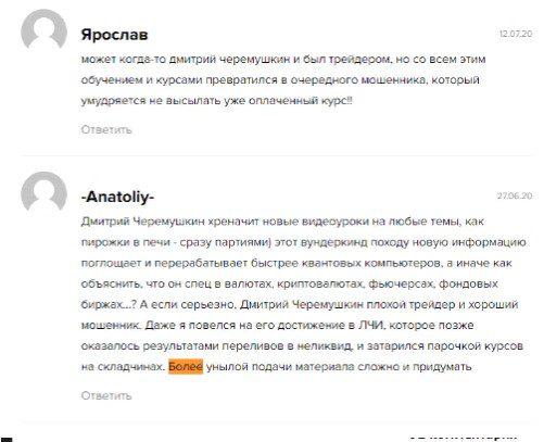 дмитрий черемушкин отзывы