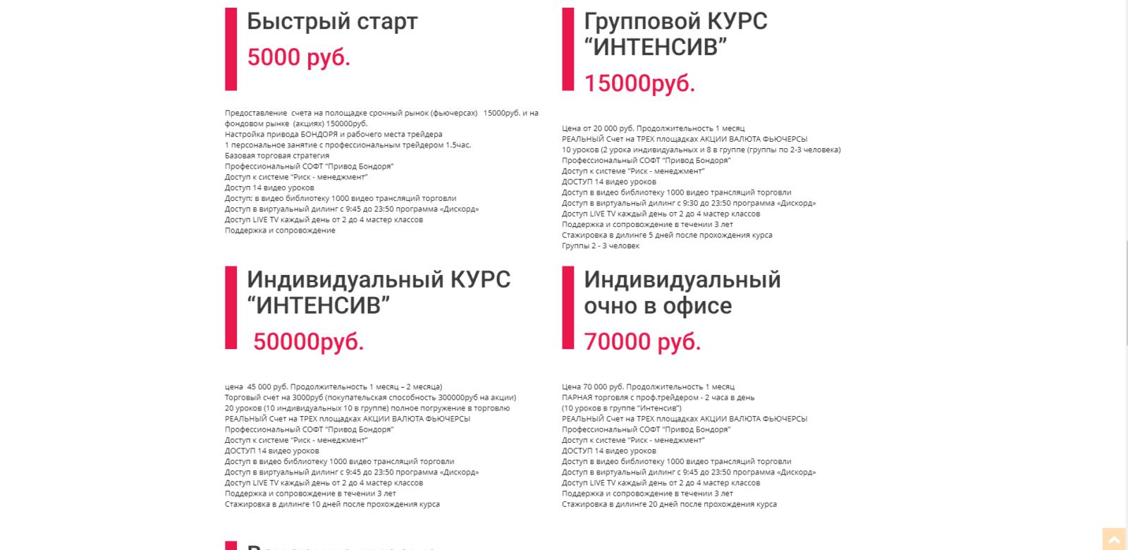 Сергей Алексеев курс цена