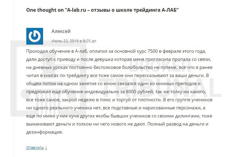 а-лаб