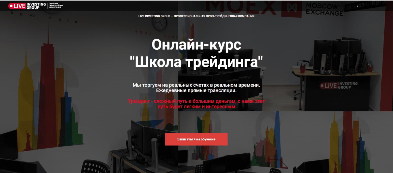Сайт Трейдера