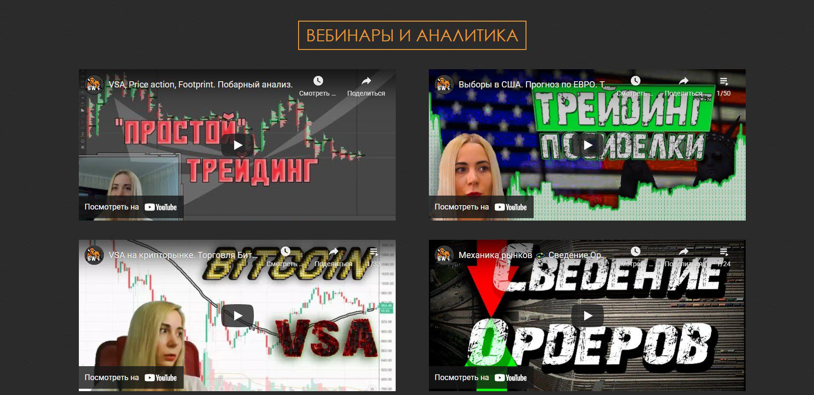 мария максимова вебинары и аналитика