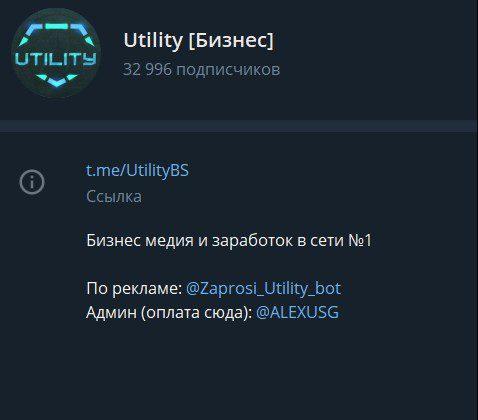 utility бизнес