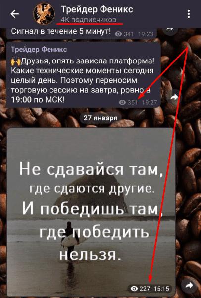 телеграмм трейдер феникс