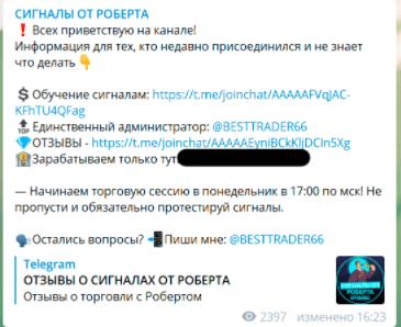 сигналы роберта телеграмм