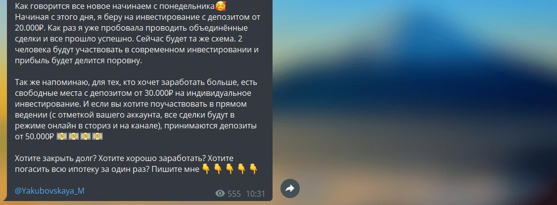 мари инвестиции телеграмм