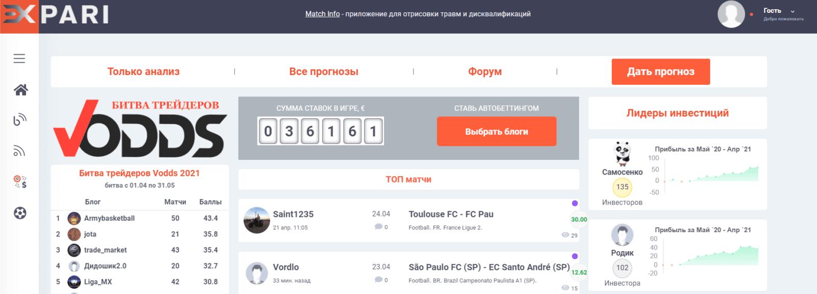 сайт betfront ru  Expari
