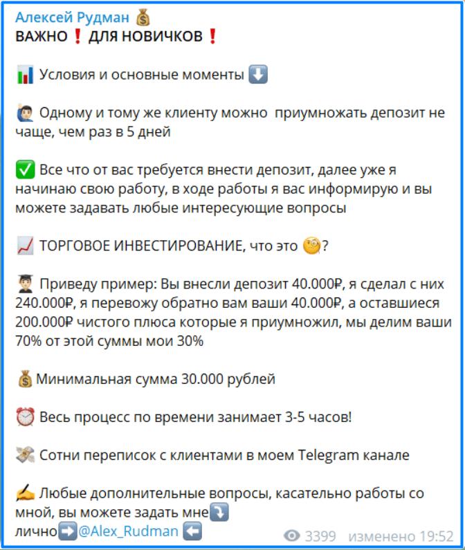 Алексей Рубинский условия