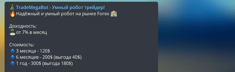 цена trade mega bot