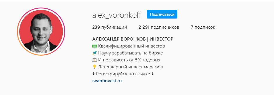 александр воронков инстаграм