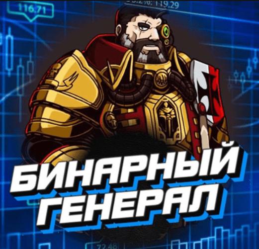 бинарный генерал