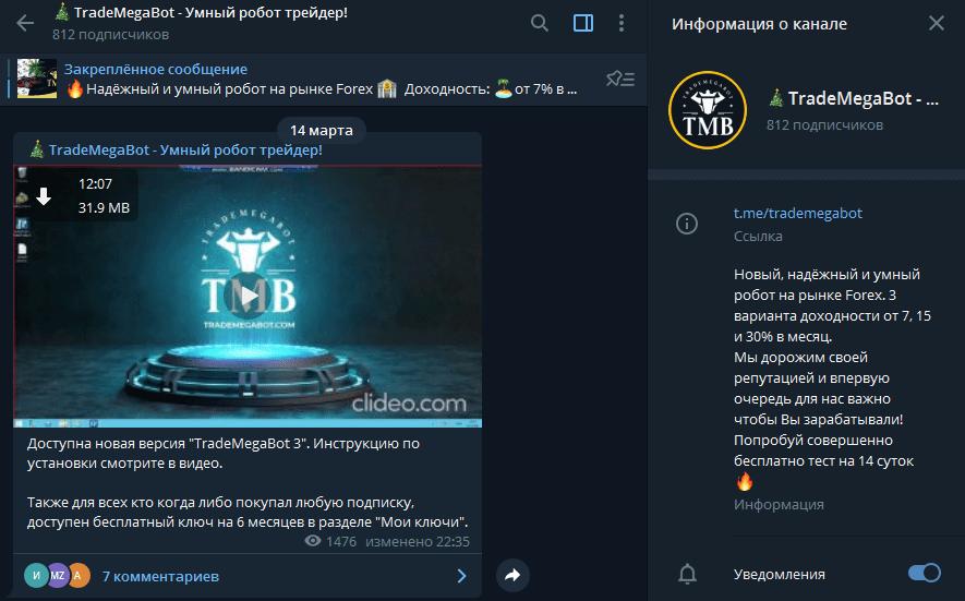 trade mega bot телеграмм