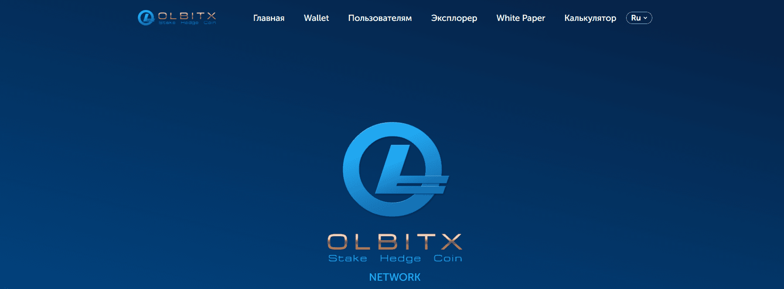 сайт блокчейна Olbitx