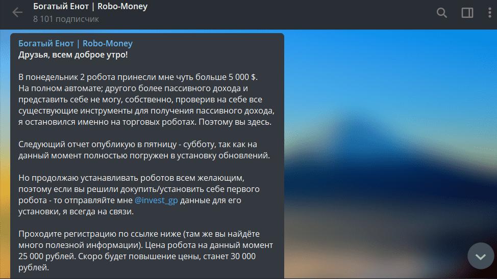 robo money