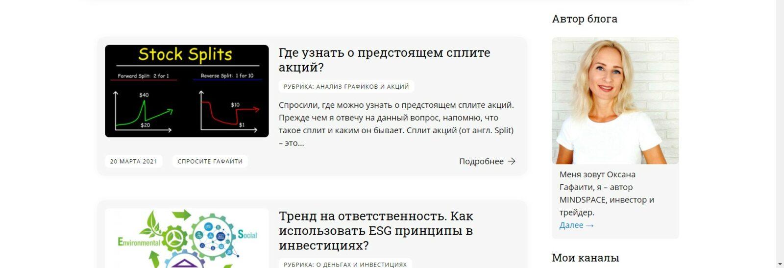Блог Оксаны Гафаити