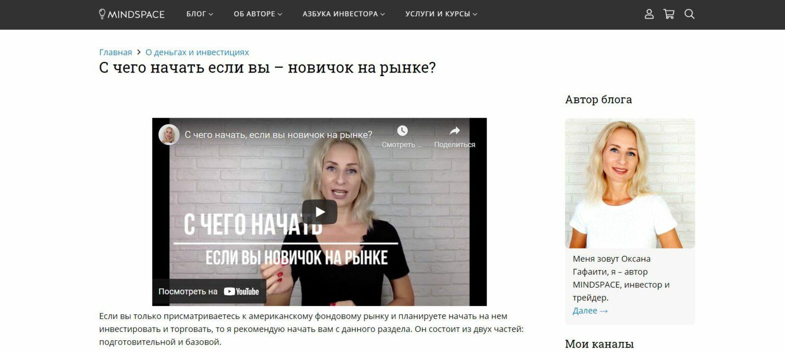 Оксана Гафаити Курс