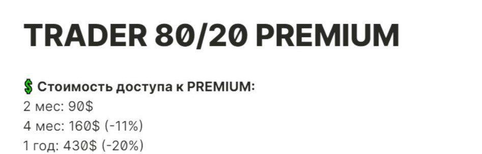 Цены Trader8020