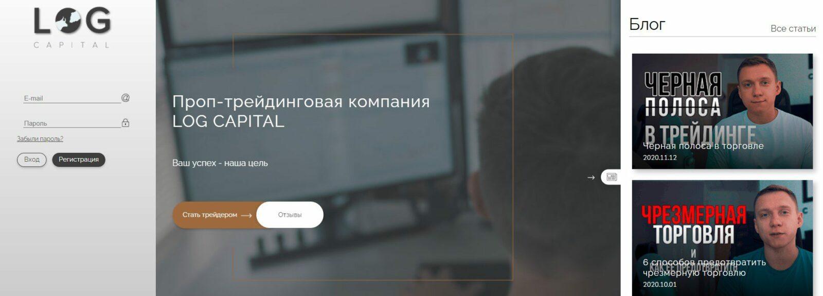 Log capital первью