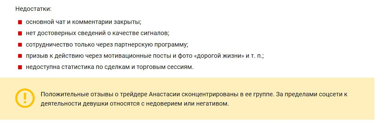 Трейдер Анастасия отзывы
