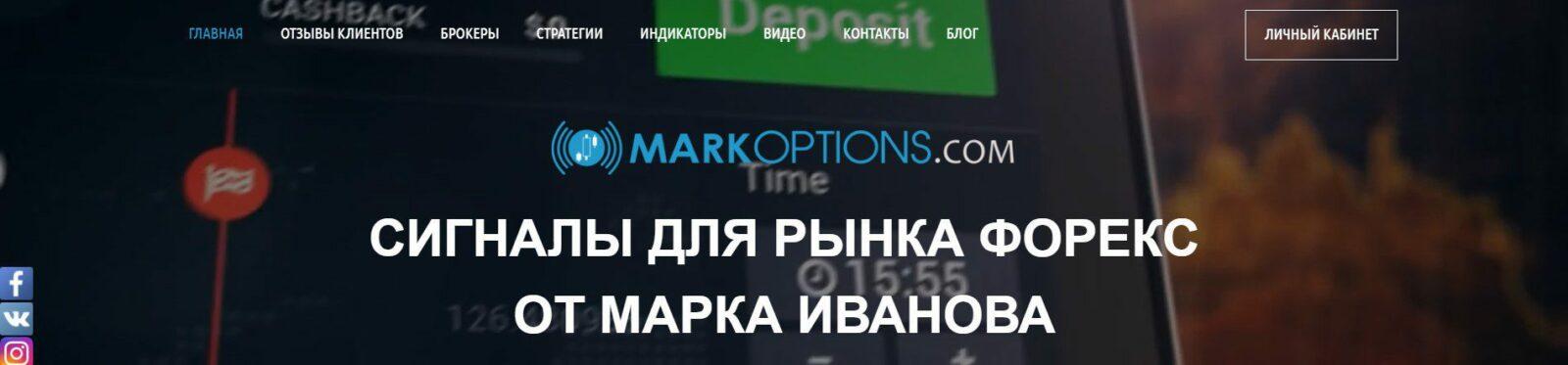 Markoption превью