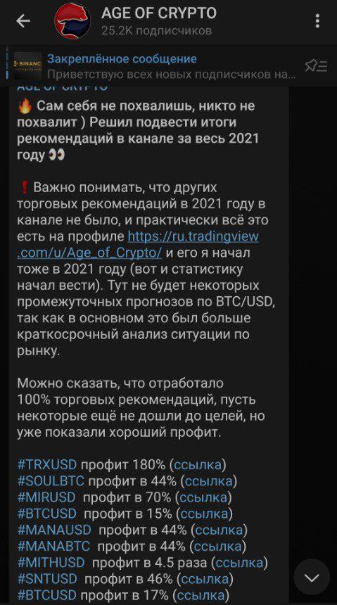 Age of crypto результат