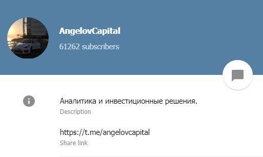 AngelovCapital информация о канале