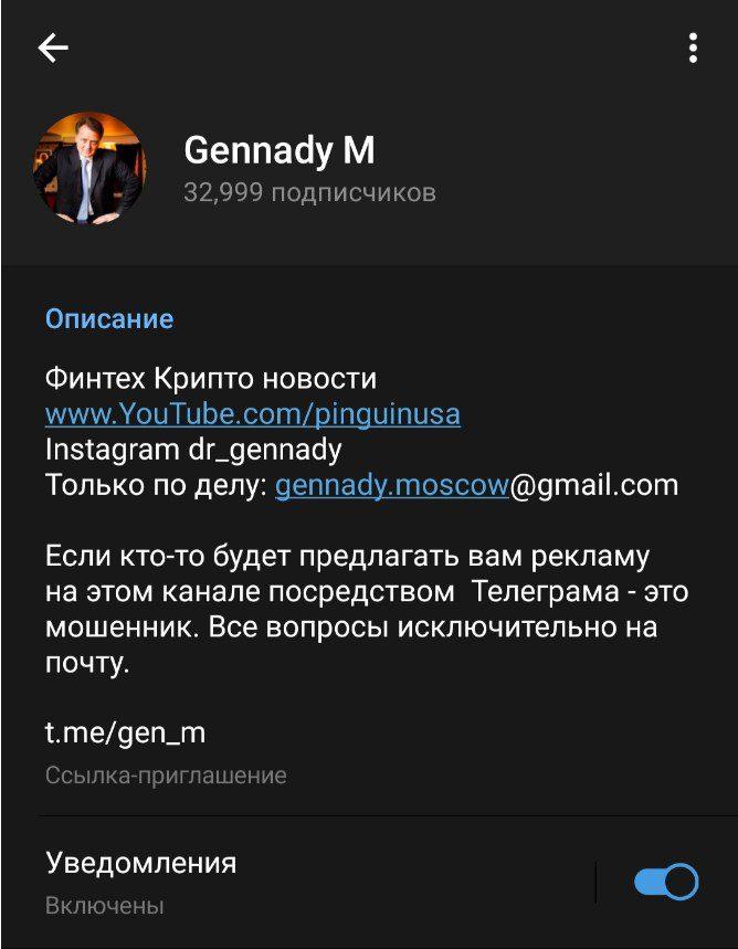 геннадий м информация о канале