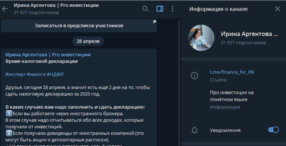 ирина аргентова телеграмм