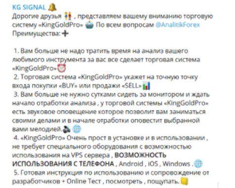 kg signal торговая система