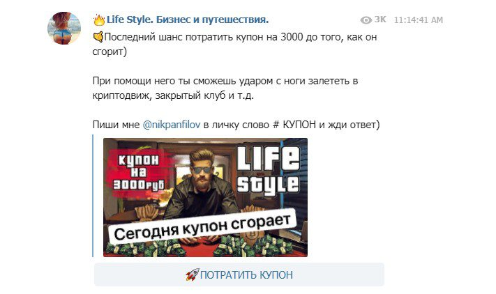 life style телеграмм