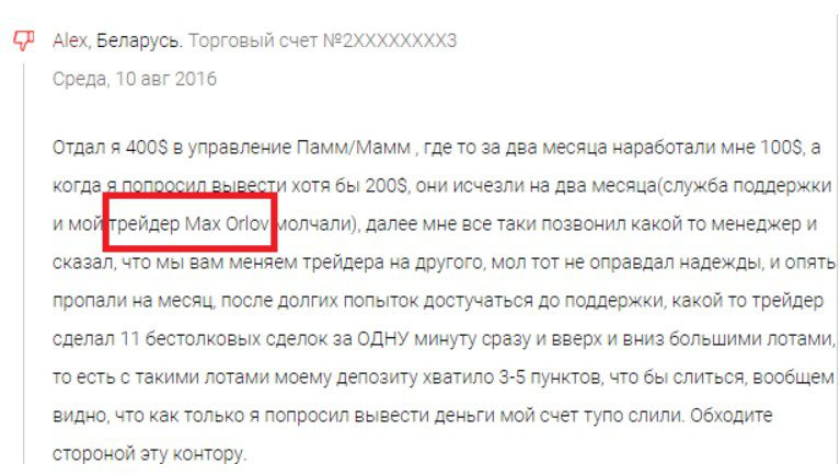 max orlov