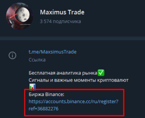 maximus trade