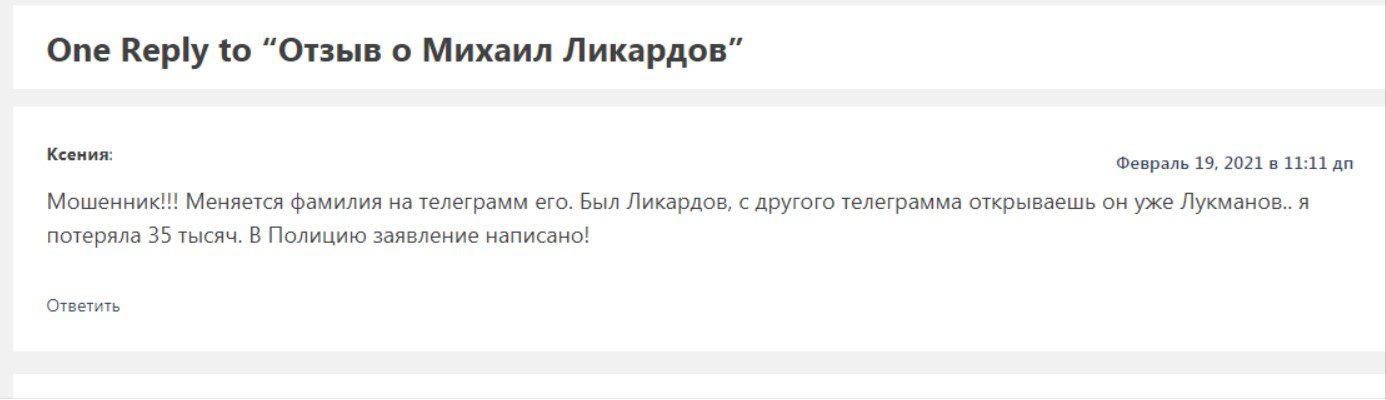 михаил лукманов отзывы в сети