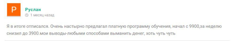 осознанный трейдер отзывы пользователей