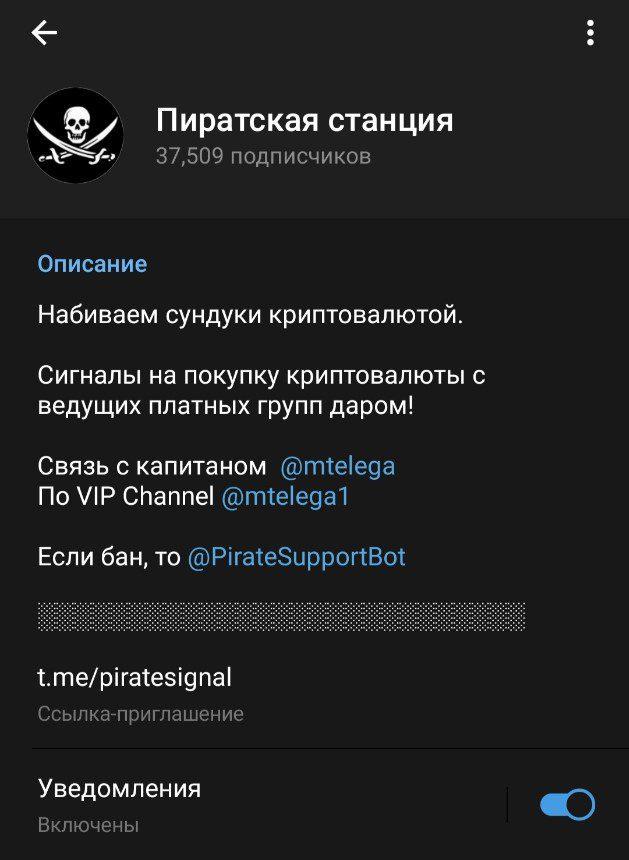 пиратская станция информация о канале