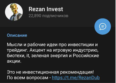 rezan invest информация о канале