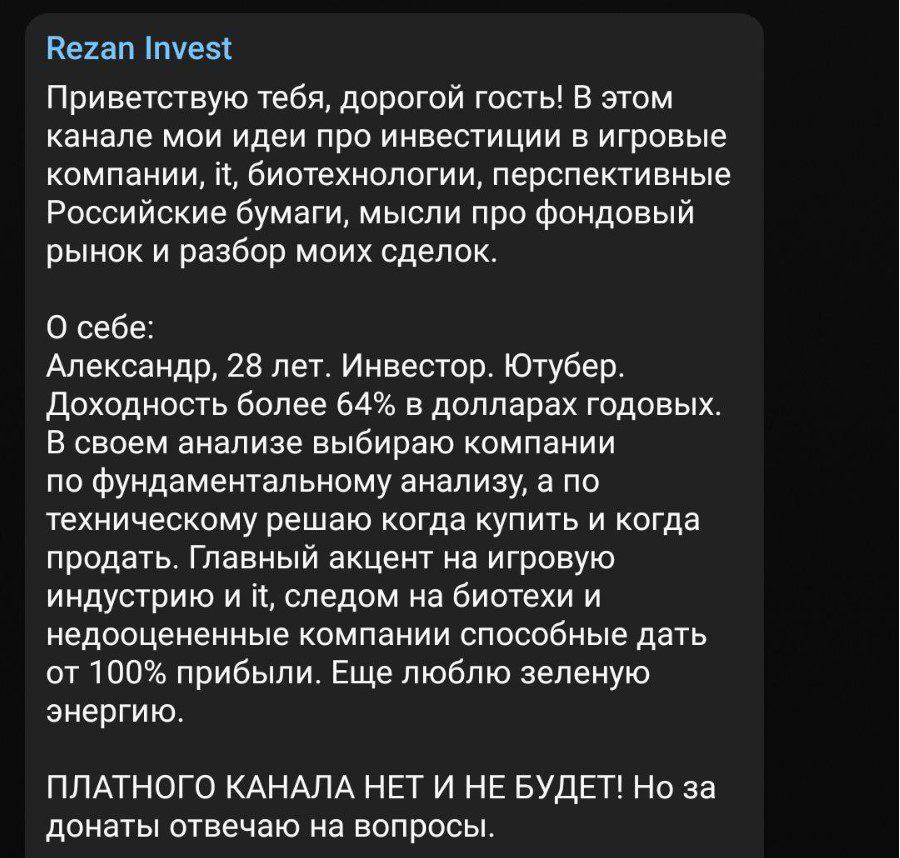 rezan invest о трейдере