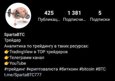 спартак македонский инстаграм