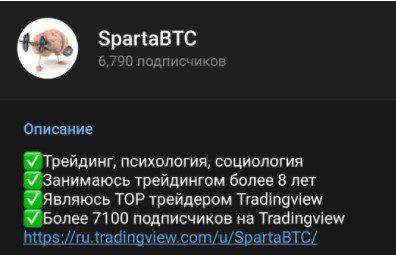 спартак македонский описание канала