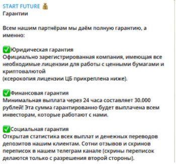 start future гарантии