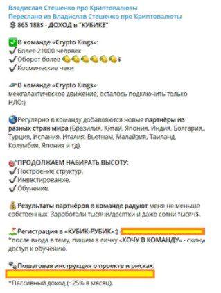 владислав стешенко про криптовалюты