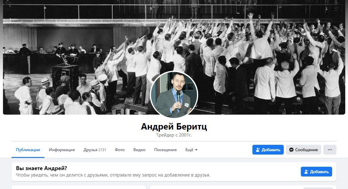 Аккаунт Беритца на Фейсбук
