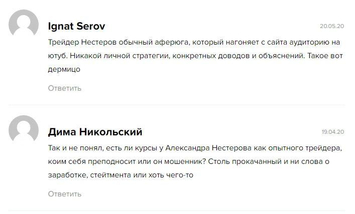 Александр Нестеров отзывы