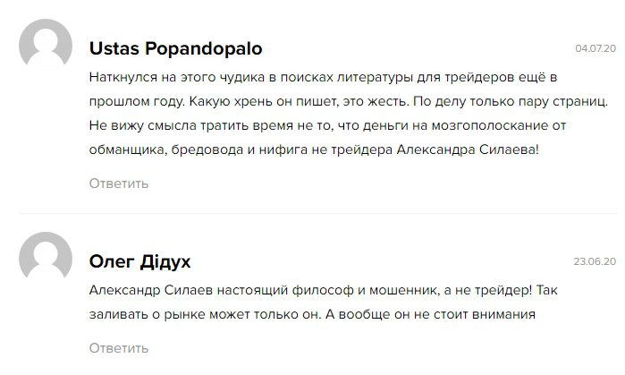 Александр Силаев отзывы