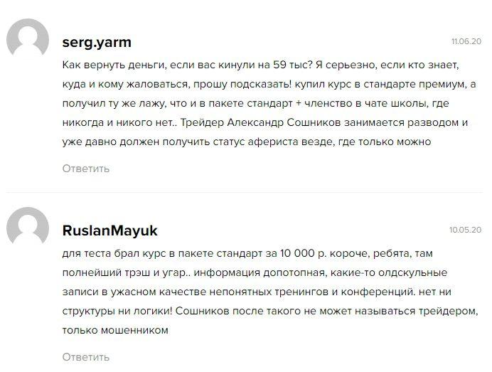 Александр Сошников отзывы