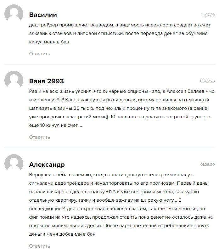 Алексей Беляев отзывы