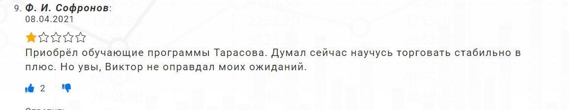 Алексей Тарасов отзывы
