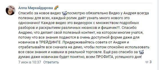 Андрей Бабенко отзывы