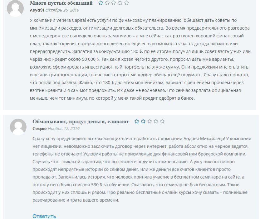 Андрей Михайлец отзывы