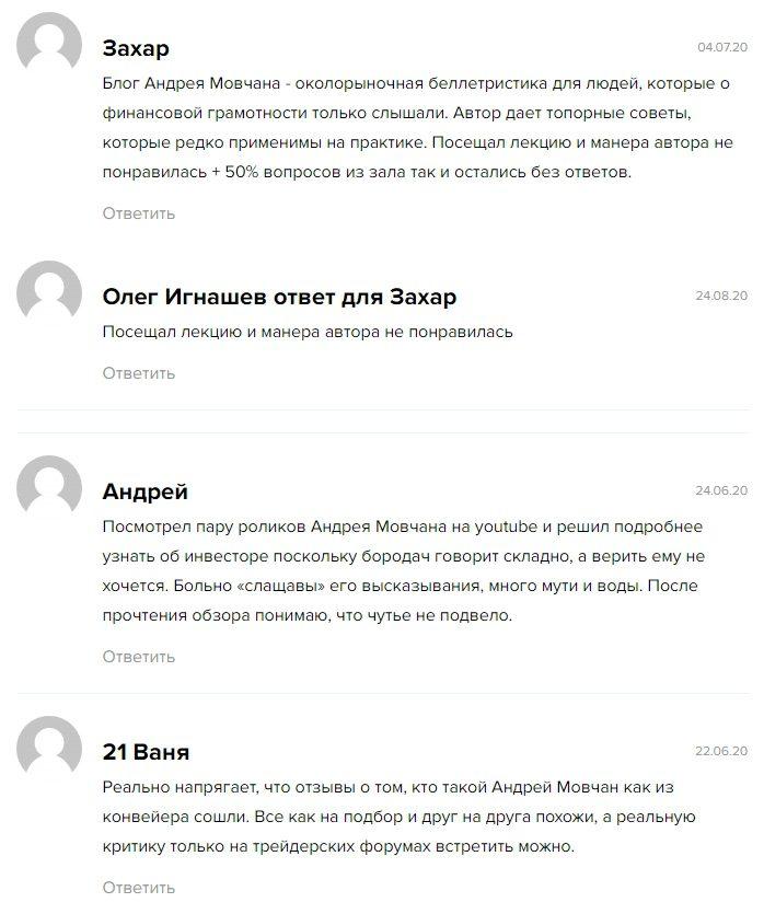 Андрей Мовчан отзывы
