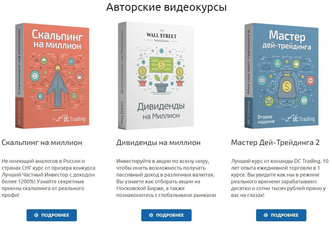 Авторские видеокурсы Дмитрия Черемушкина